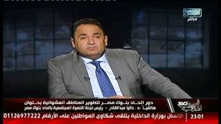 المصرى أفندى360 | الشعراوى ومنع مكبرات الصوت .. أحمد عز يعرض التصالح بأى ثمن