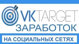 Самый Лучший Сайт Для Заработка: Promovk Vs Vktarget. Vktarget Бот 2016