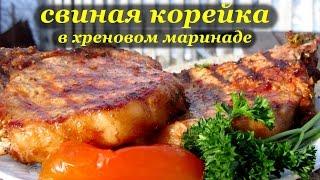 Рецепт корейки в маринаде из хрена от Алкофана(Рецепт свиной корейки на сковороде-гриль http://biol.com.ua http://biol.com.ru Скидка по прокоду на посуду alkofan1984 Ленивый..., 2016-02-15T11:31:28.000Z)