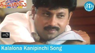 Raghuram Movie Songs Kalalona Kanipinchi Song - Vinod Kumar - Rupa Kaur - Rajendra Babu.mp3