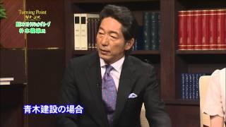 【賢者の選択】 (2/3)高松コンストラクション  社長対談テレビ Japanese company president interview CEO TV   ビジネス takamatsu 建設