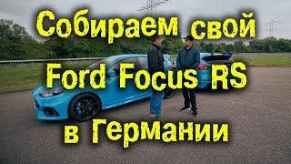 Собираем Свой Ford Focus Rs В Германии [Bmirussian]