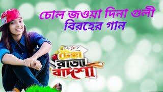 chole jaoa din guli__ sad song__| tekka raja badshah