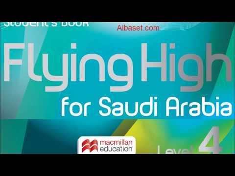 تحميل كتاب flying high 4 محلول