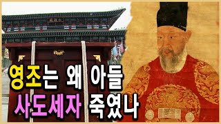KBS 한국사전 – 아버지의 눈물, 영조