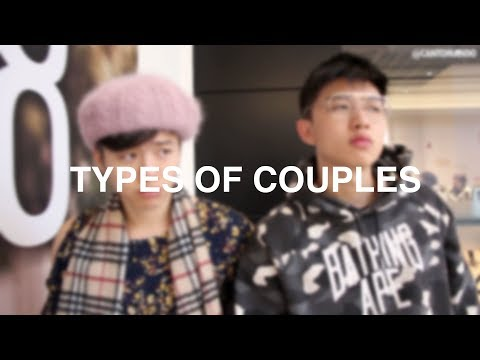 TYPES OF ASIAN COUPLES! 各類亞裔情侶