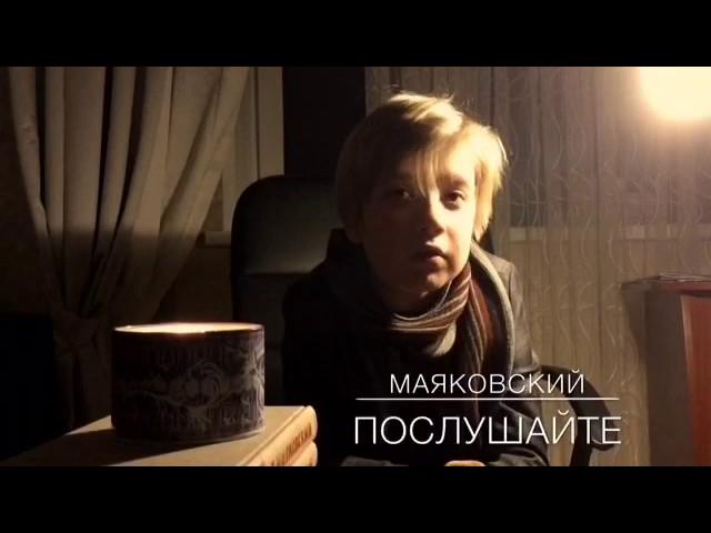 Изображение предпросмотра прочтения – ВладиславУзбеков читает произведение «Послушайте! (Послушайте! Ведь, если звезды зажигают…)» В.В.Маяковского