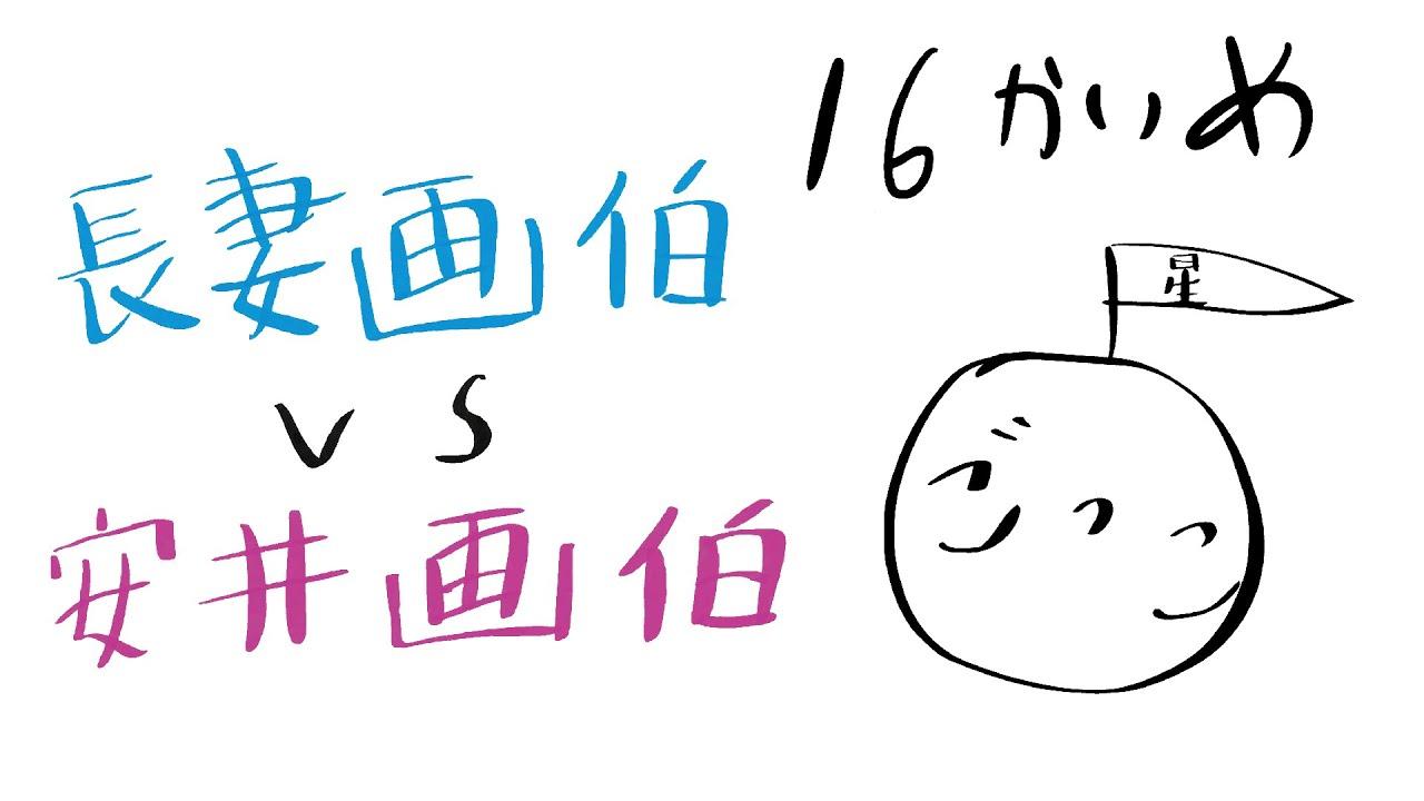 【7ORDER】「天才・長妻画伯 vs 奇才・安井画伯」せぶんの家でらじおごっこ vol.16