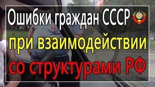 Ошибки граждан СССР при взаимодействии со структурами РФ - 25.01.2019