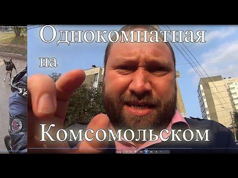 Продано. Купить 1 комнатную квартиру в Красноярске. Риэлторы Красноярск.