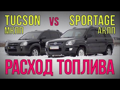 Tucson vs Sportage - расход топлива, механика vs автомат