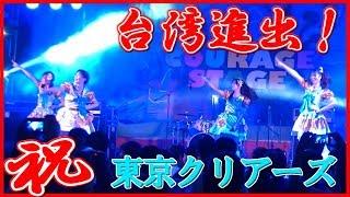 今回のギリギリ東京クリアーズは、先日行った台湾でのライブ、またその...