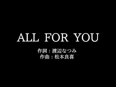 安室 奈美恵【ALL FOR YOU】歌詞付き full カラオケ練習用 メロディなし【夢見るカラオケ制作人】