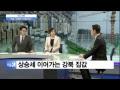 [재방송] SBSCNBC 오전 경제 이슈 하이라이트