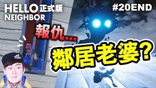 鄰居最後的結局!所有的真相答案要被解開了?:Hello Neighbor正式版#20END thumbnail
