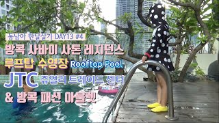 방콕 여행ㅣ사바이 사톤 레지던스 루프탑 수영장 &…
