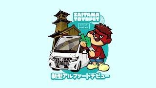 鷹の爪がトヨタ新型アルファードを紹介する動画の埼玉県篇。 詳しくは埼玉トヨペットのWebサイトをご確認ください。http://www.saitama-toyopet.co.jp/