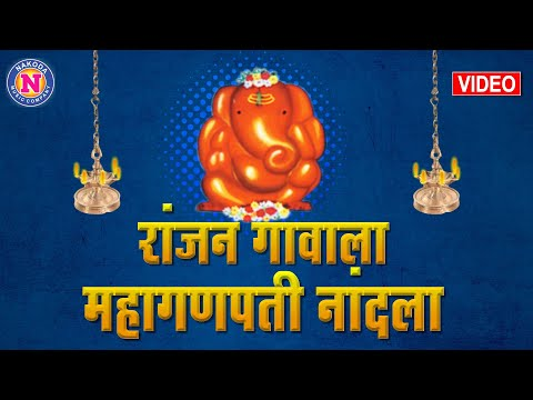 Ranjan Gavala Mahaganpati Nandala - रांजणगावाला महागणपती नांदला - Ganpati Devotional Marathi Songs