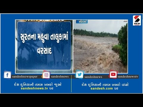 Rain In Mahuva Taluka Of Surat ॥ Sandesh News TV