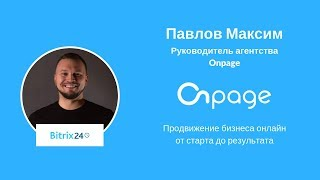 Продвижение бизнеса онлайн от старта до результата | Павлов Максим, Школа Интернет Маркетинга