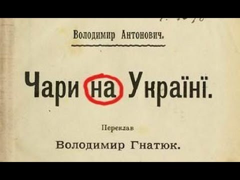 РЧВ 46 Убьем Русский язык, на или в Украине?