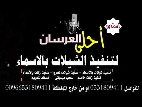شيله ترحيب 2019 باسم ام احمد ام العريس & فاح البخور باسم ام العريس لطلب=0531809411