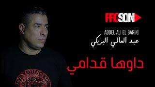 Abdelali El Bariki - Daouha Goudami ( Officiel Music Vidéo ) عبد العالي البريكي - داوها قدامي