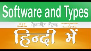 What is Software and Types of  Software in Hindi