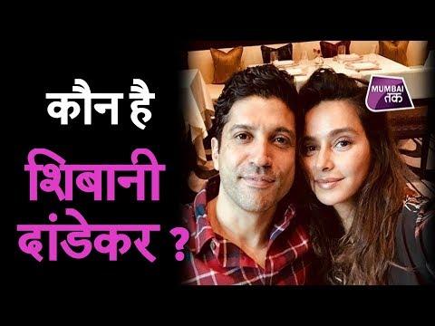 कौन है Shibani Dandekar ? जिसने चुराया Farhan Akhtar का दिल| Mumbai Tak thumbnail