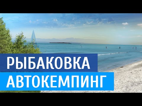 Отдых в Рыбаковке, палаточный гордок в сосновой роще на берегу Черного моря.