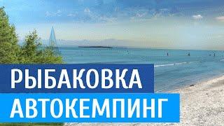 Отдых в Рыбаковке палаточный гордок в сосновой роще на берегу Черного моря.