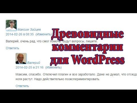 Древовидные комментарии без плагина wordpress