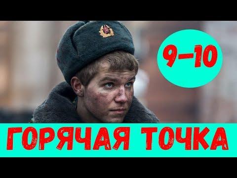 ГОРЯЧАЯ ТОЧКА 9 СЕРИЯ (сериал, 2020) на НТВ Анонс и Дата выхода