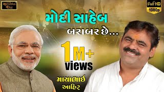 મોદી સાહેબ બરાબર છે || Mayabhai Ahir || The Real Power Of India || Narendra Modi Saheb || 2020