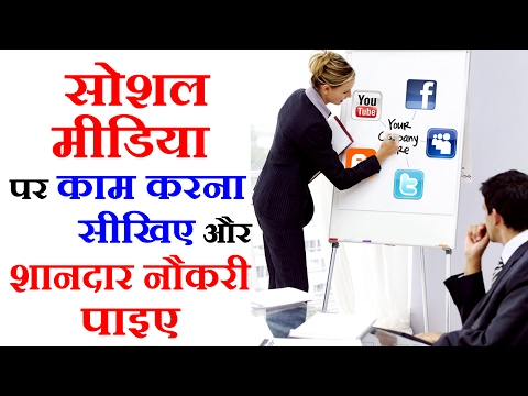 Professional Career Guidance For Jobs in Hindi- Job Opportunities At Social Media सोशल मीडिया पर जॉब