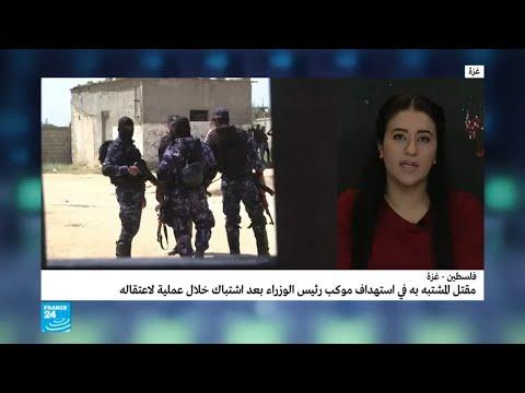 أين وصل التحقيق في محاولة اغتيال رئيس الوزراء الفلسطيني؟  - نشر قبل 1 ساعة