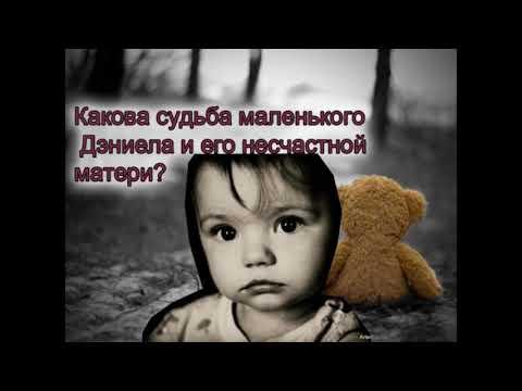 """Буктрейлер по роману Сары Джио """"Ежевичная зима"""""""