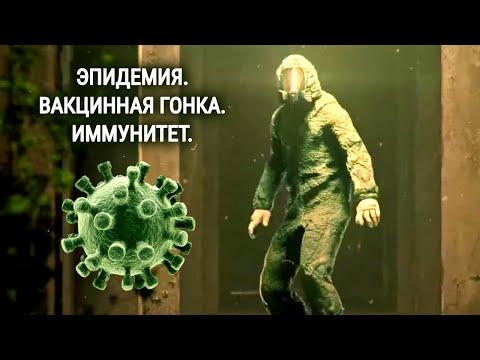 Эпидемия. Иммунитет к коронавирусу. Вакцинная гонка 2020