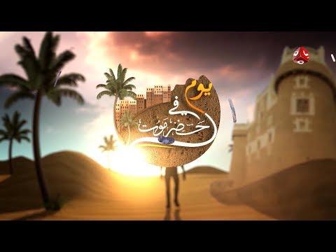 يوم في حضرموت | الحلقة 8 مدينة وادي دوعن الأيمن | يمن شباب