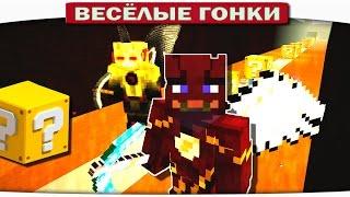 ТАЙНА ОБРАТНОГО ФЛЕША - Весёлые гонки 122