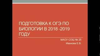 Подготовка к ОГЭ по биологии в 2018 2019 учебном году