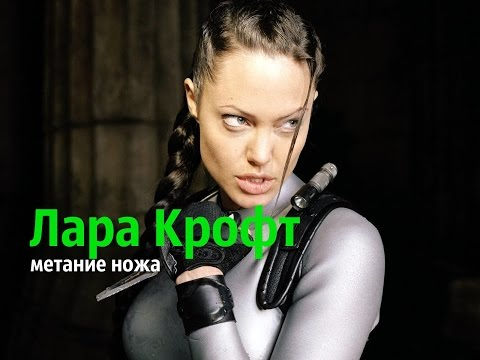 Лара Крофт: Расхитительница гробниц (Lara Croft: Tomb Raider, 2001)