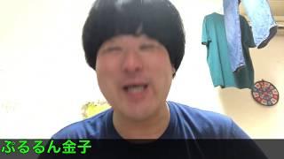 YouTube「ぷるるん金子チャンネル!!♯21」 『5秒以内に若かりし頃の笑...
