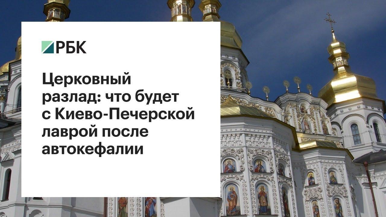 Что будет с Киево-Печерской лаврой после автокефалии