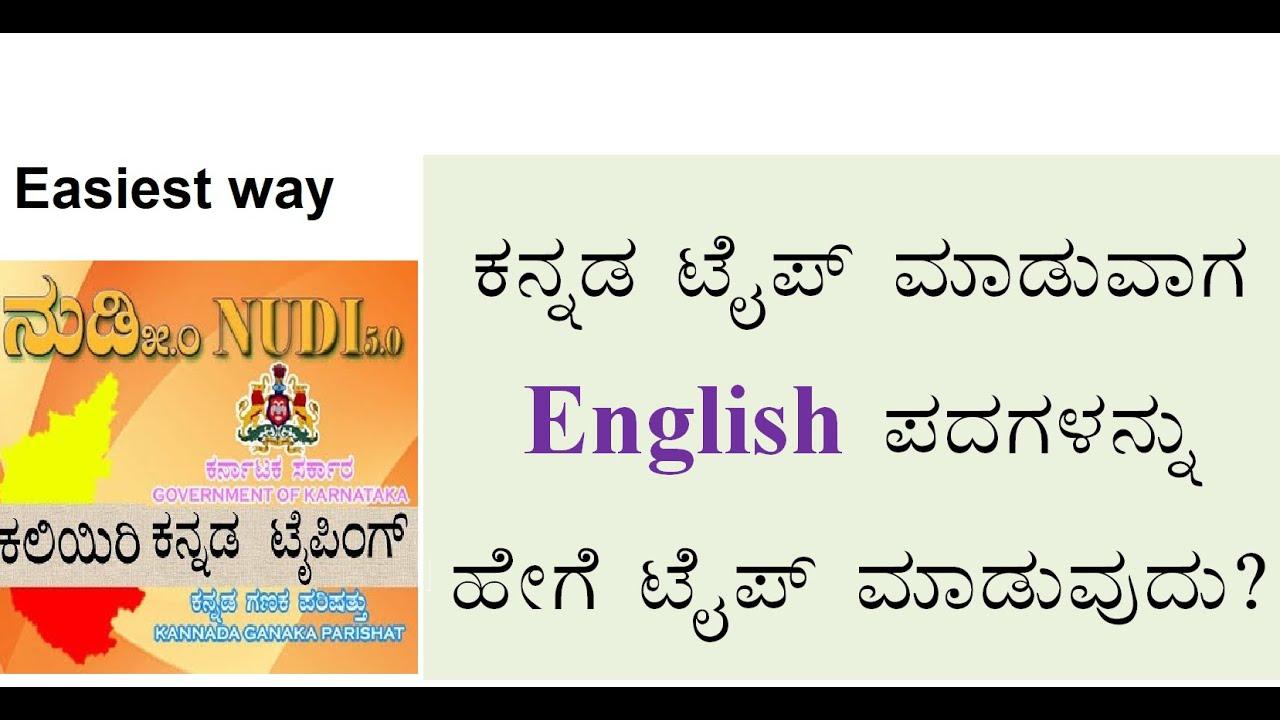 Download Nudi typing in computer Nudi in kannada kannada typing in ms word how to type english words in nudi