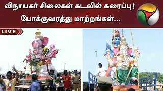 விநாயகர் சிலைகள் கடலில் கரைப்பு! போக்குவரத்து மாற்றங்கள்... | #Vinayagar #VinayagarChathurthi