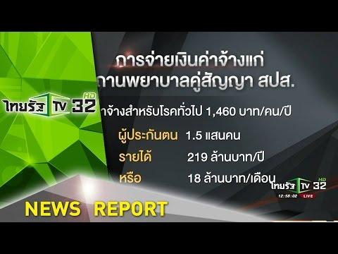ขอปรับค่าหัวประกันสังคม | 13-07-59 | ชัดข่าวเที่ยง | ThairathTV