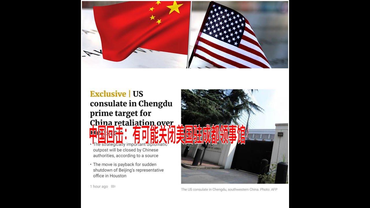 中国强硬回击:中国计划关闭美国驻成都领事馆!(要求中国驻休斯敦领事馆在72小时内关闭)
