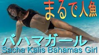 まるで人魚...西インド諸島のバハマガールSacha Kalis(サチャ・カリス)おまけ【動画】あり☆究極のヒーリング!!!Like mermaid ...