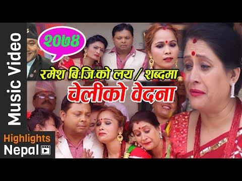 Cheli Ko Bedana   New Nepali Teej Special Song 2017/2074   Gita Senturi, Meera Gorkhali